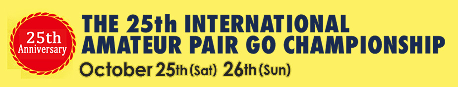 The 24th International Amateur Pair Go Championship