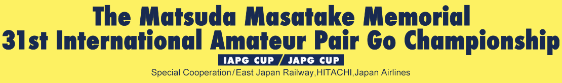 The Matsuda Masatake Memorial 31st International Amateur Pair Go Championship