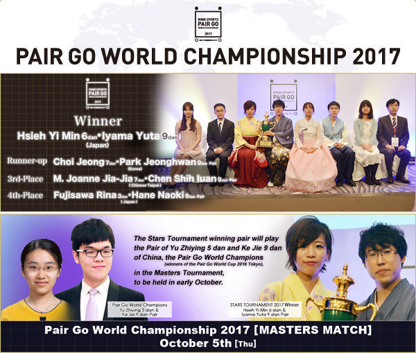 Pair Go World Championship 2017
