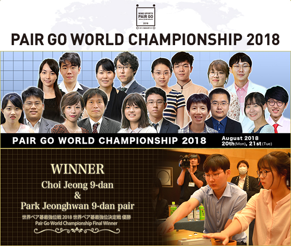 Pair Go World Championship 2018
