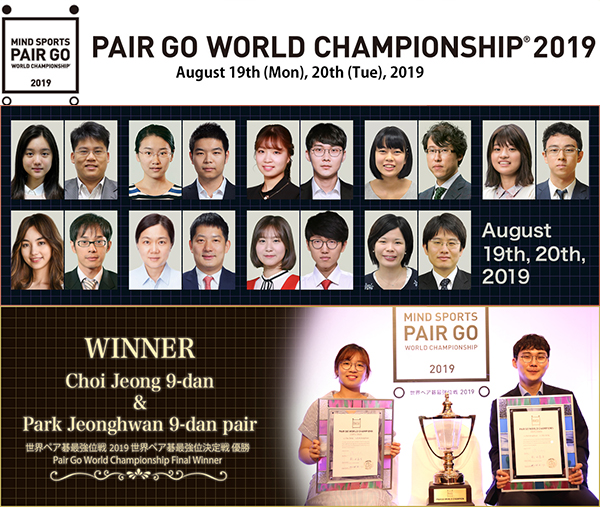 Pair Go World Championship 2019